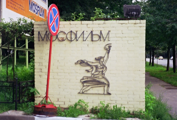 Mosfilm Gate (0029 11 copy).jpg